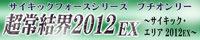 超常結界〜サイキック・エリア〜